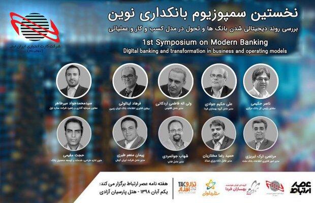 مدیرعامل ایران کیش در نخستین سمپوزیوم بانکداری نوین