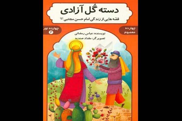 إصدار كتاب حياة الإمام حسن المجتبى (ع)