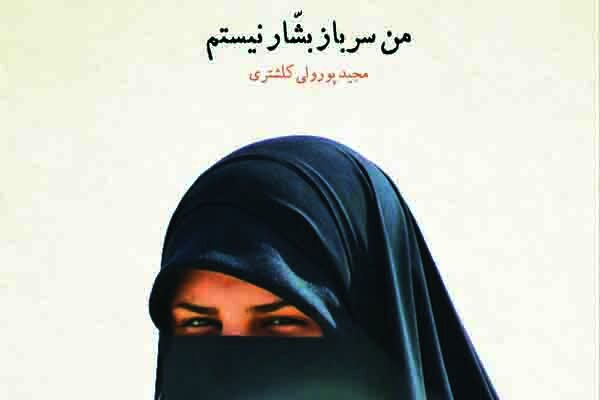 رمانی تازه از مجید پورولی منتشر شد