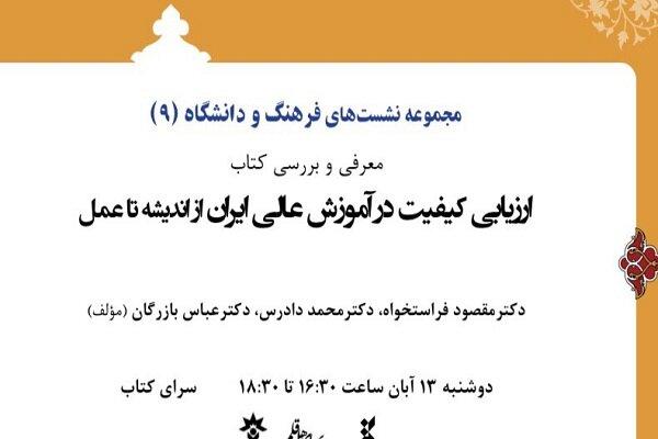 کتاب « ارزیابی کیفیت در آموزش عالی ایران» نقد می شود