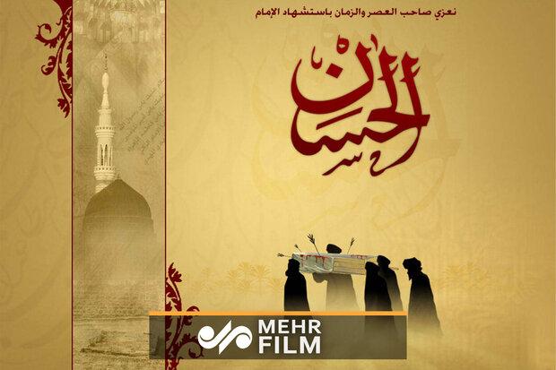 نقاشی با شن درباره شهادت امام حسن مجتبی(ع)