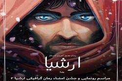 دومین جلد رمان گرافیکی «ارشیا» رونمایی میشود
