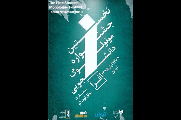 معرفی داوران جشنواره مونولوگ دانشجویی افرا