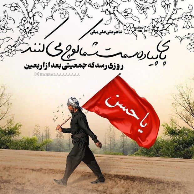 برای امام حسن (علیهالسلام) در قلبهایمان حرم ساختهایم
