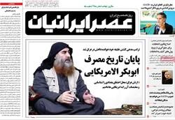 صفحه اول روزنامههای ۶ آبان ۹۸