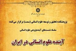 نشست آینده علوم انسانی در ایران برگزار می شود