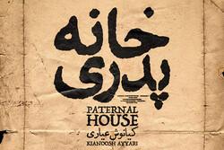 روال قانونی در اکران فیلم «خانه پدری» رعایت نشده بود