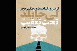 ترجمه هفدمین کتاب جک ریچر عرضه شد