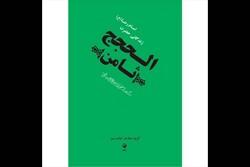 سرگذشت و کیفیت شهادت امام الرضا(ع) به روایت «منتهیالآمال»