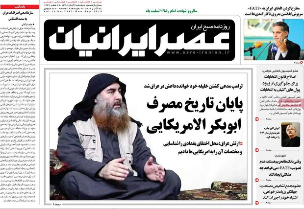 صفحه اول روزنامههای 6 آبان 98