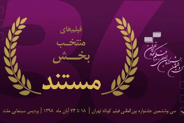 اعلام اسامی آثار بخش مسابقه مستند جشنواره فیلم کوتاه تهران