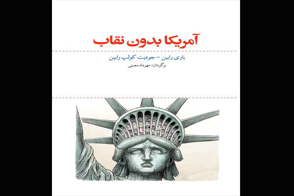 «آمریکا بدون نقاب» به چاپ دوم رسید