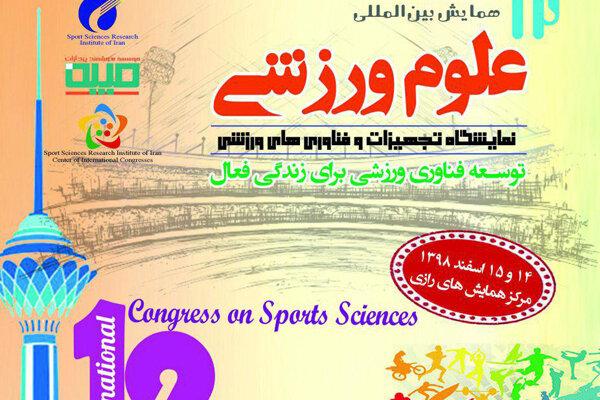 دوازدهمین همایش بینالمللی تربیت بدنی و علوم ورزشی برگزارمی شود