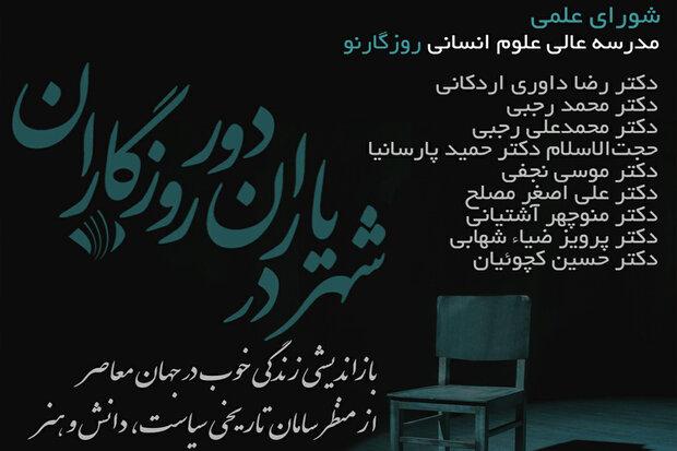 شرح مغازله ادبیات و نگارگری اسلامی ایرانی