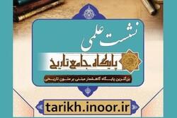 پایگاه جامع تاریخ افتتاح می شود