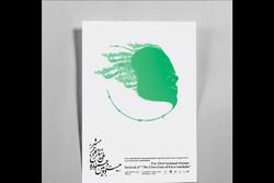 برگزاری نشست رسانهای جشنواره تئاتر فتح خرمشهر