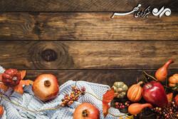 خواص ۹ میوه شگفتانگیز پاییزی