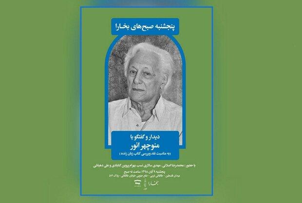 نشست گفتگو با منوچهر انور به مناسبت انتشار کتاب «زبان زنده»