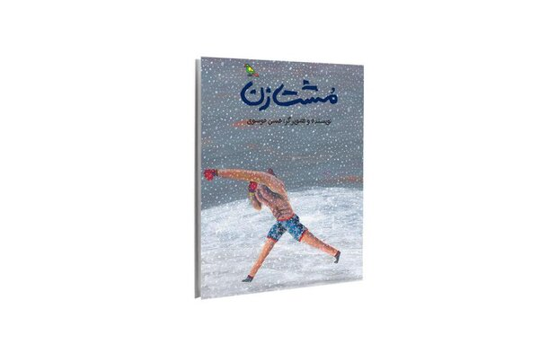 """Front cover of """"The Boxer"""" written and illustrated by Hassan Musavi."""