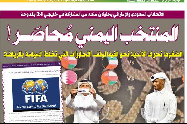 تعدادی از باشگاههای فوتبال یمن قصد دارند از عربستان و امارات به فدراسیون جهانی فوتبال شکایت کنند.