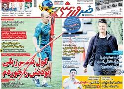صفحه اول روزنامههای ورزشی ۸ آبان ۹۸