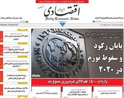 صفحه اول روزنامههای اقتصادی ۸ آبان ۹۸