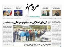 صفحه اول روزنامه های استان زنجان ۸ آبان ۹۸