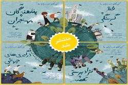 ترجمه مجموعه «کودکان در دنیای ما» چاپ شد