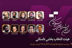 معرفی اعضای هیات انتخاب بخش داستانی جشنواره فیلم کوتاه تهران
