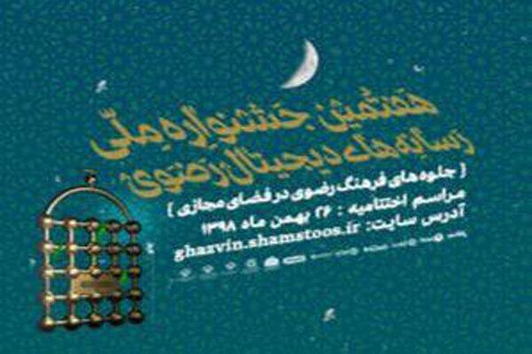 جزئیات هفتمین جشنواره رسانه های دیجیتال رضوی اعلام شد