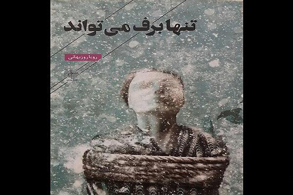 مجموعهشعر «تنها برف میتواند» منتشر شد