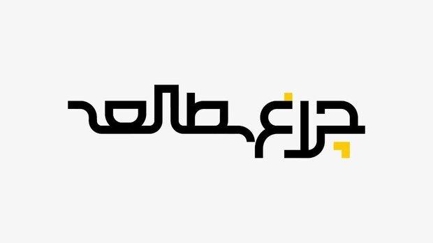 برنامه گفتوگو با نویسنده «اندیشه اصلاح دین در ایران» پخش میشود
