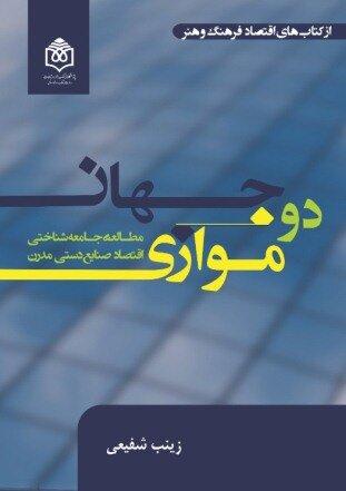 کتاب «دو جهان موازی؛ مطالعۀ جامعهشناختی اقتصاد صنایعدستی مدرن»