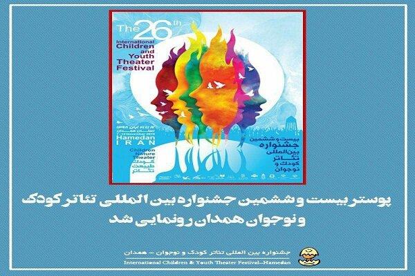تجلیل از فرزندان شهدای حرم در مراسم افتتاحیه جشنواره تئاتر کودک