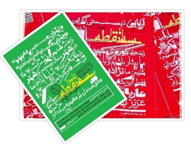 «انیشتین» عاشق فرهنگ ایرانی/مجازی ها بیدارند؛کوروش آسوده بخواب!