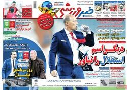 صفحه اول روزنامههای ورزشی ۹ آبان ۹۸
