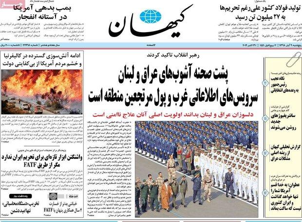 صفحه اول روزنامههای ۹ آبان ۹۸