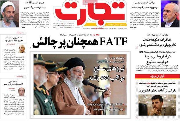 صفحه اول روزنامههای اقتصادی ۹ آبان ۹۸