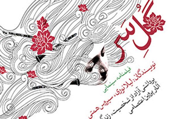 «گلسر» منتشر شد/برداشتی عاشقانه از زندگی پروین اعتصامی