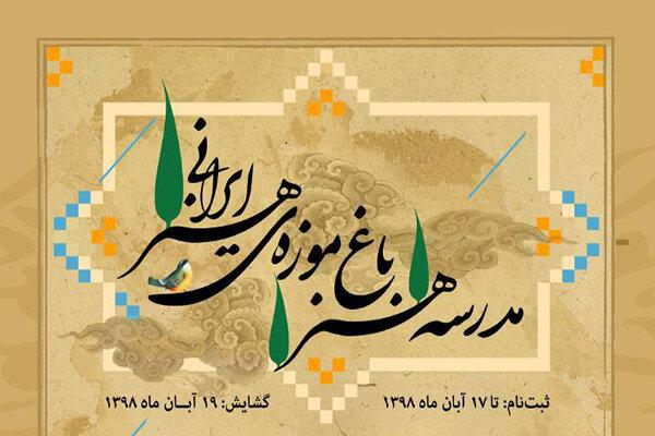 آغاز ثبت نام باغ موزه هنر ایرانی در ۹ رشته هنری