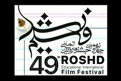 Iran's 49th Roshd intl. filmfest. to screen titles from 26 countries