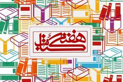 مهلت ارائه پیشنهاد شعار برای هفته کتاب تمدید شد