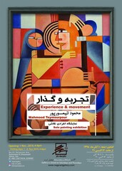 What's in Tehran art galleries