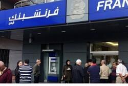 بانکهای لبنان امروز  برای اولین بار در ۲ هفته اخیر باز شد