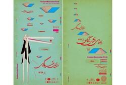 Iranian Illustration Week