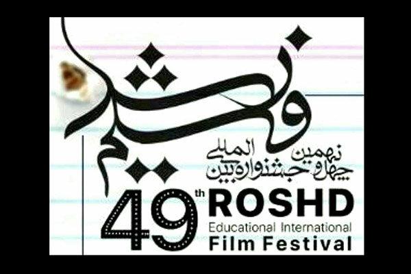 رقابت ۳۲ انیمیشن از ۱۵ کشور جهان در چهلونهمین جشنواره فیلم «رشد»