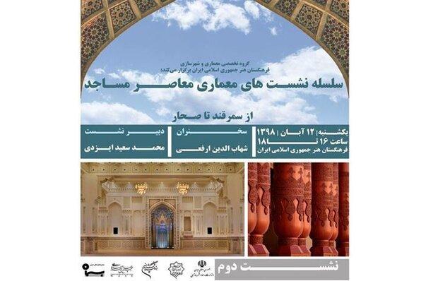 برگزاری نشست «معماری معاصر مساجد»