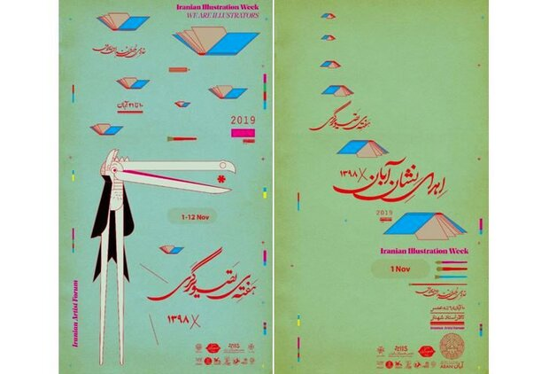 Iranian Illustration Week