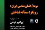 نشست «مردم/ انسانشناسی ایران» با رویکرد مسأله شناختی