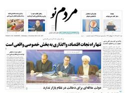 صفحه اول روزنامه های استان زنجان ۱۱ آبان ۹۸